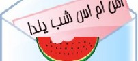 new-sms-and-jokes-SMS-Yalda.jp