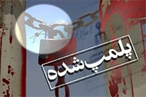 پلمپ شدن یک واحد دانشگاه آزاد در تهران