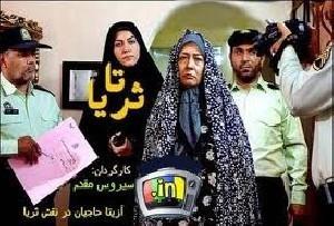 سانسور باورنکردنی در یکی از سریال های تلوزیون