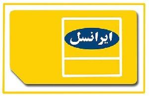 ترفند رایگان کردن اینترنت در ایرانسل !
