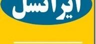ارسال SMS رایگان توسط ایرانسل در مواقع اظطراری