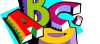جالب ترین  و حیرتانگیز نکات درباره حروف A.B.C.D