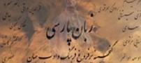 تاریخچه جامع و کامل زبان فارسی