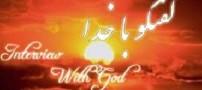گفتگویی زیبا و دلنشین با خدا