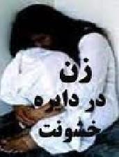 جنجال عقیم کردن زنان عضو سازمان مجاهدین