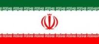 محکومیت ایران به پرداخت غرامت 6 میلیارد دلاری!