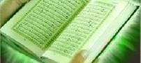 پندهای بی نطیر از قرآن کریم