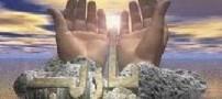 دعای مجرب در برابر مشکلات