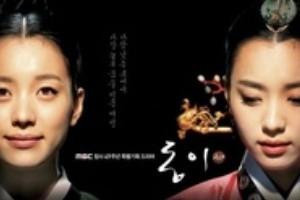 سریال پرمخاطب دونگ یی کی تمام می شود
