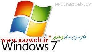 دانلود فارسی ساز ویندوز 7 ، windows seven