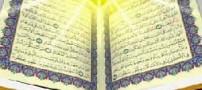 11 نکته روانشناسی از دید قرآن