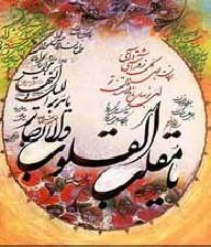 هفت سین قرآن