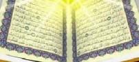 پندهای خواندنی قرآنی