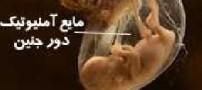 دلیل و خطر زیاد شدن  مایع آمنیوتیک دور جنین