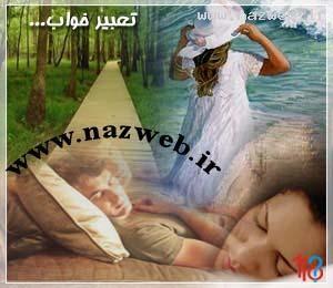 تعبیر خواب حرف ح