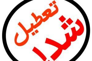 سال آینده تهران ۵ ماه تعطیل خواهد بود!!!