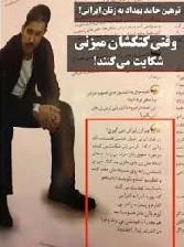 توهین حامد بهداد بازیگر سینما به زنان ایرانی /عکس