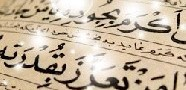 دانستنی های جالب و علمی درباره قرآن