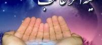 نماز لیله الرغابه اولین شب جمعه ماه رجب/شب آرزوها