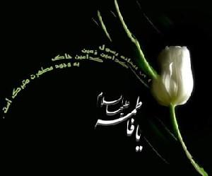 وصیت نامه حضرت فاطمه زهرا (س)