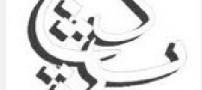 آموزش استفاده از حروف گ چ پ ژ در گوشی های نوکیا