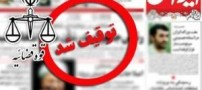 روزنامه ایران توقیف شد؟