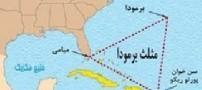 موقعیت جغرافیایی و علمی مثلث برمودا