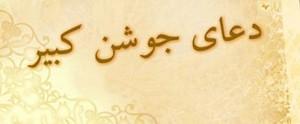 فواید خواندن جوشن کبیر