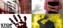 مهم ترین مصادیق خشونت علیه زنان در پایتخت