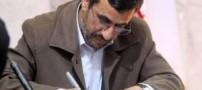 راه اندازی دانشگاه غیرانتفاعی احمدی نژاد در تهران