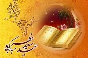 زبباترین اس ام اس های ویژه عید سعید فطر