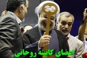 20 درصد کابینه روحانی از مجلس رای نمیگیرد؟