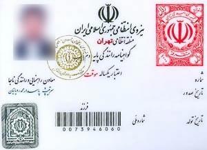 سلطان گواهینامه ایران را بشناسید
