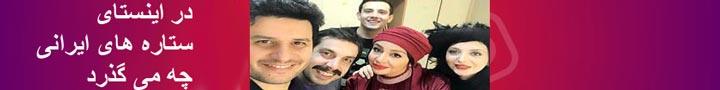 دنیای  بازیگران و چهره های ایرانی