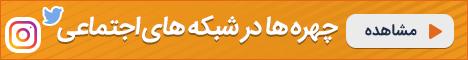 چهره های ایرانی و خارجی پایگاه ناز وب