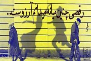 عکس نوشته های بسیار زیبا با مفهوم عاشقی و عرفانی (1)