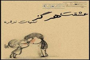 عکس نوشته های عاشقانه چقدر خوبه که عشقت … (1)