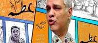 متن جنجالی مهران مدیری در واکنش به توهین کوروش