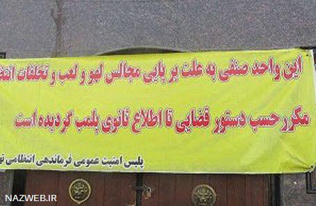 پارتی شباته فوتبالیست های مشهور در فرحزاد (عکس)