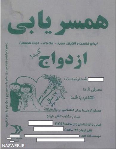 انتخاب همسر زیبا فقط با 250 هزار تومان در ایران ! عکس