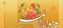 زندگی نامه امام محمد تقی (جواد الائمه)