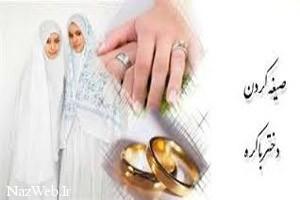 حکم ازدواج موقت با دختر باکره چیست؟