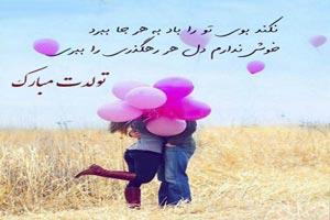عکس نوشته های عاشقانه و زیبای تبریک تولد