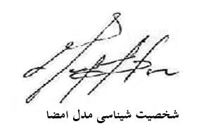 زیباترین مدل امضا