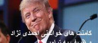 کامنتهای خواندنی ظریف و احمدینژاد برای ترامپ!