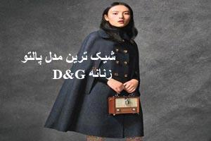 مدل پالتوهای بسیار شیک زنانه 2017 D&G