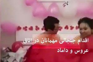 شب زفاف و رابطه جنسی عروس و داماد لخت مقابل مهمانان + تصاویر