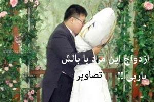 ازدواج جنجالی مردی با بالش باربی ! عکس
