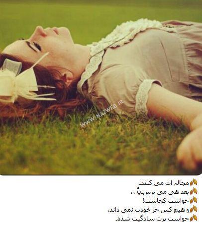 بغض های عاشقانه؛ زیباترین عکس نوشته های شکست عشقی (1)