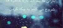 اس ام اس باران، عاشقانه (5)